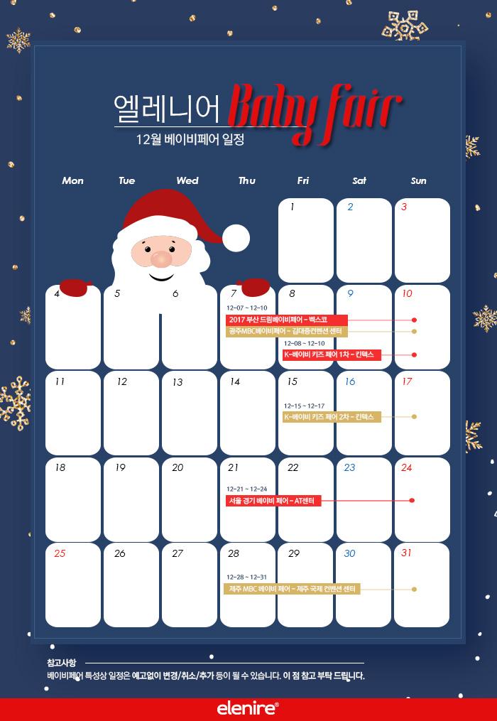 12월-베페일정.jpg