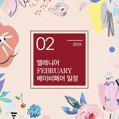2월-베페일정_팝업.jpg