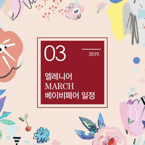 3월-베페일정_팝업.jpg