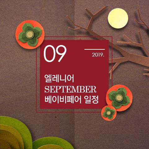 9월-베페일정_팝업.jpg
