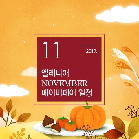 11월-베페일정_팝업.jpg